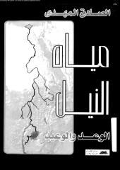مياه النيل الوعد والوعيد .pdf