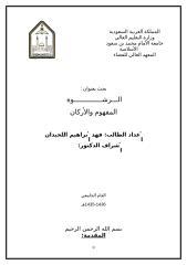 بحث بعنوان جريمة الرشوة تعريفها و أركانها الطالب فهد اللحيدان.doc
