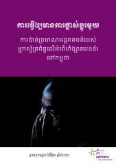ការធ្វើអោយមានការផ្លាស់ប្ដូរមួយ.pdf