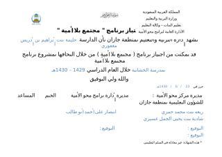 شهادة اجتياز برنامج  مجتمع بلا أمية.doc