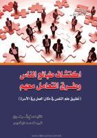 تحميل اكتشاف طبائع الناس وطرق التعامل معهم ، فرنر كورل.pdf