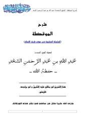 شرح الموقظة -فضيلة الشيخ عبد الله السعد.pdf