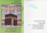 العمرة في كلمات للإمام الرائد.pdf