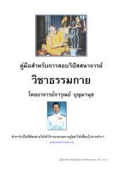 คู่มือสำหรับสอบวิปัสสนาจารย์.pdf