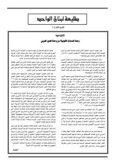 01 Microsoft Word - الطليعة تشرين الأول 2005.doc.PDF