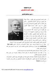 نظرية بافلوف في الاشتراط الكلاسيكي.pdf